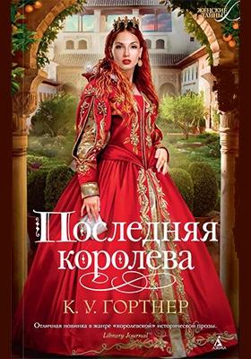 Последняя королева: роман