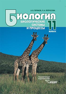 Биология : биологические системы и процессы: 11 класс: учебник для учащихся общеобразовательных учреждений