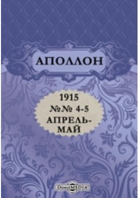Аполлон: журнал. 1915. №№ 4-5, Апрель-май