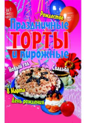 Праздничные торты и пирожные: научно-популярное издание
