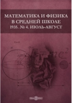 Математика и физика в средней школе. № 4