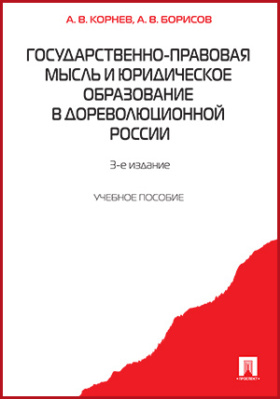 Государственно-правовая мысль и юридическое образование в дореволюционной России: учебное пособие