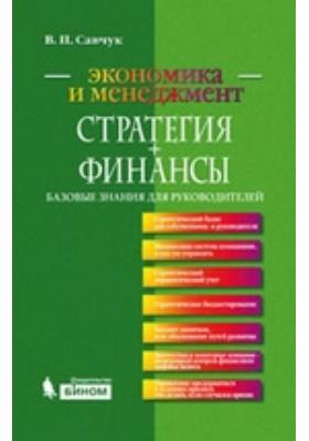 Стратегия + Финансы : базовые знания для руководителей
