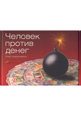 Человек против денег : Комплект из 4-х книг в упаковке