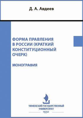 Форма правления в России (краткий конституционный очерк) = Form of the government in Russia (Brief constitutional outline): монография