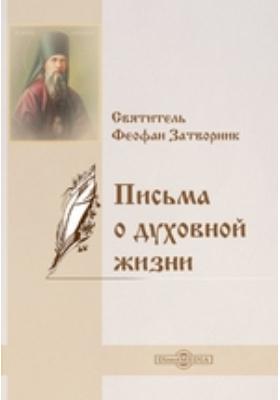 Письма о духовной жизни: духовно-просветительское издание