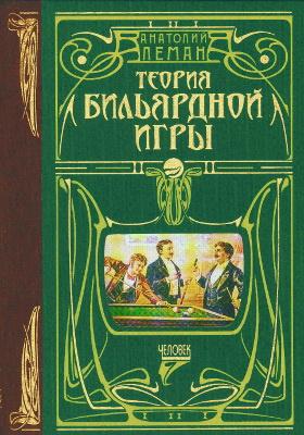 Теория бильярдной игры: научно-популярное издание
