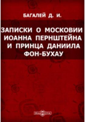 Записки о Московии Иоанна Пернштейна и принца Даниила фон-Бухау