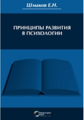 Принципы развития в психологии