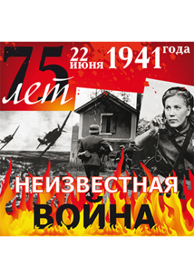 75 лет. 22 июня 1941 года. Неизвестная война