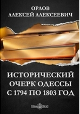 Исторический очерк Одессы с 1794 по 1803 год