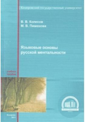 Языковые основы русской ментальности: учебное пособие