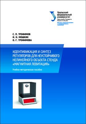 Идентификация и синтез регуляторов для неустойчивого нелинейного объекта стенда «Магнитная левитация»: учебно-методическое пособие