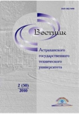 Вестник Астраханского Государственного Технического Университета. 2010. № 2(50)