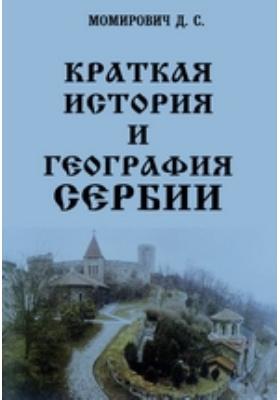 Краткая история и география Сербии: монография