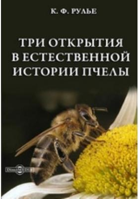 Три открытия в естественной истории пчелы