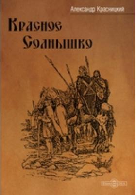 Красное Солнышко: художественная литература