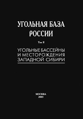 Угольная база России. Т. 2. Угольные бассейны и месторождения Западной Сибири