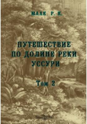 Путешествие по долине реки Уссури. Т. 2