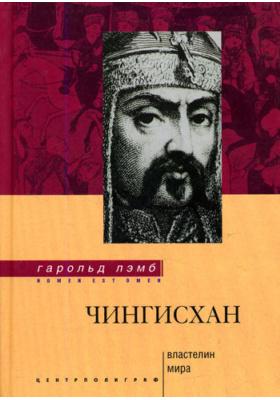Чингисхан. Властелин мира