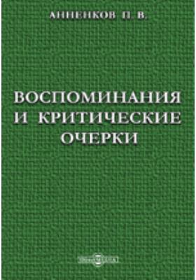Воспоминания и критические очерки. Собрание статей и заметок П. В. Анненкова. 1849-1868