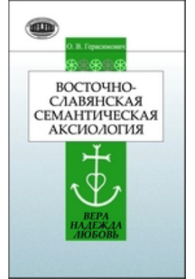 Восточнославянская семантическая аксиология (вера, надежда, любовь): монография