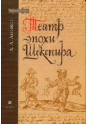 Театр эпохи Шекспира : Учебное пособие для вузов