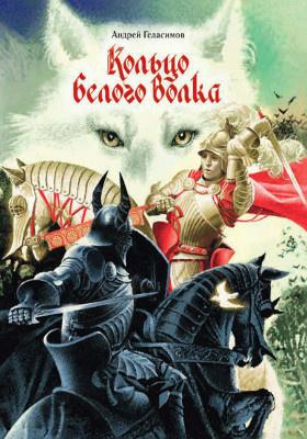 Кольцо белого волка : для младшего и среднего школьного возраста: художественная литература
