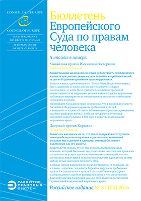 Бюллетень Европейского Суда по правам человека. Российское издание: журнал. 2016. № 3(165)