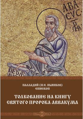 Толкование на книгу святого пророка Аввакума