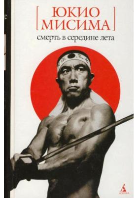 Смерть в середине лета : Романы, драмы, рассказы