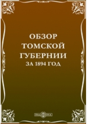 Обзор Томской губернии за 1894 год