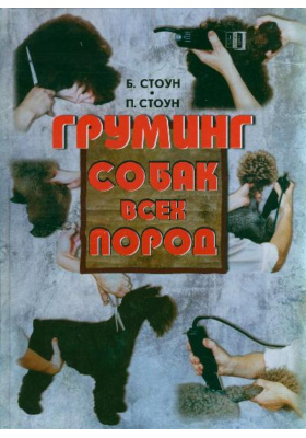 Груминг собак всех пород = The Stone Guide to Dog Grooming for All Breeds
