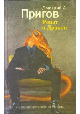 Ренат и Дракон : Романическое собрание отдельных прозаических отрывков