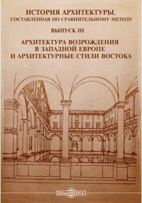 История архитектуры, составленная по сравнительному методу. Вып. 3. Архитектура Возрождения в Западной Европе и архитектурные стили Востока