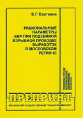 Рациональные параметры БВР при подземной взрывной проходке выработок в Московском регионе