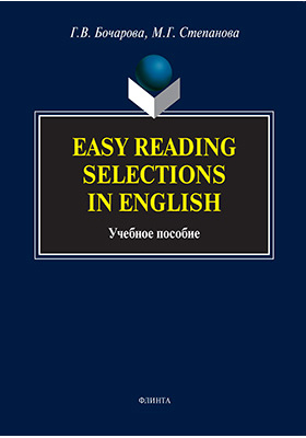 Easy Reading Selections in English: учебное пособие