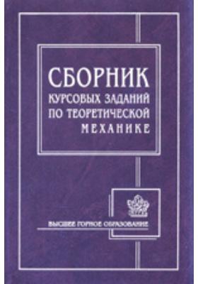 Сборник курсовых заданий по теоретической механике: учебное пособие