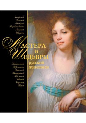 Мастера и шедевры русской живописи
