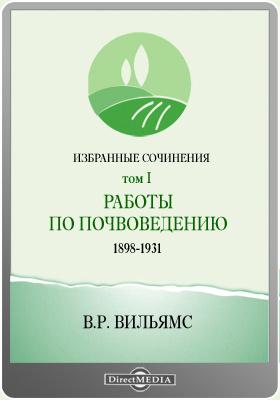 Избранные сочинения. Т. 1. Работы по почвоведению. (1898-1931)