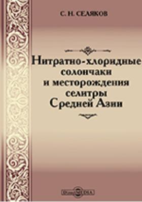 Нитратно-хлоридные солончаки и месторождения селитры Средней Азии