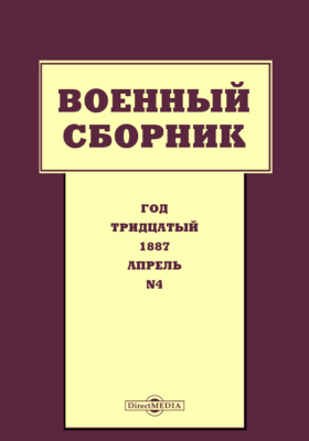 Военный сборник. 1887. Т. 174. №4