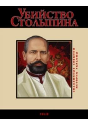 Убийство Столыпина: монография