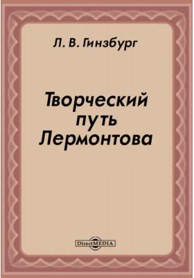 Творческий путь Лермонтова : Л.: Худож. лит, 1940