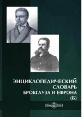 Энциклопедический словарь Брокгауза и Ефрона (Б): словарь