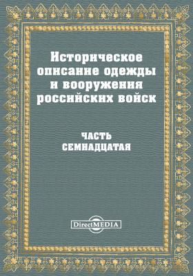 Историческое описание одежды и вооружения Российских войск, Ч. 17