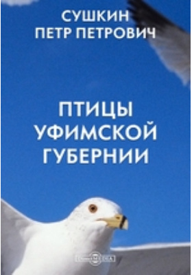 Птицы Уфимской губернии