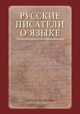 Русские писатели о языке: хрестоматия