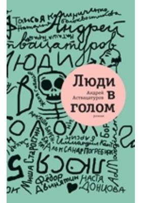 Люди в голом: роман