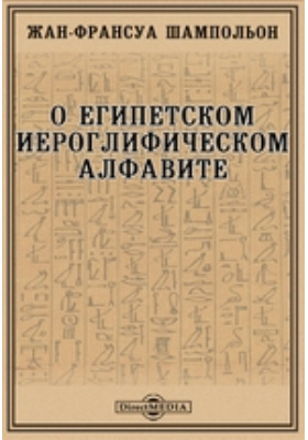 О египетском иероглифическом алфавите
